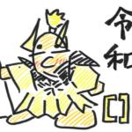 【保存版】仮面ライダーゼロワン全国キャラクターショー&イベントまとめ一覧!ヒーロー仮面ライダーゼロワンに会えるチャンスがここに集結!
